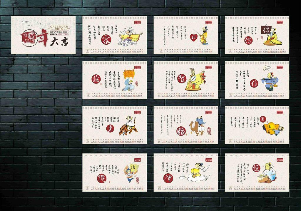 2015儒家智慧台历
