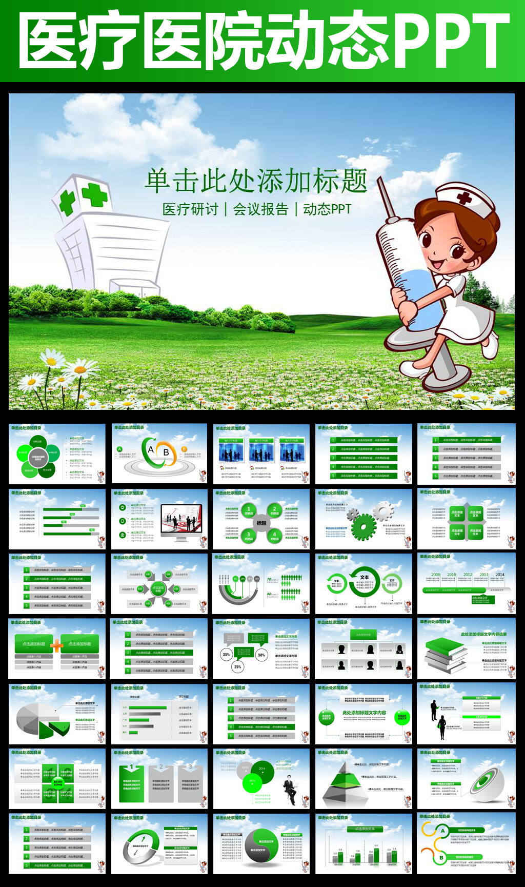 急救120医生护士医疗卫生动态PPT模板下载 11964223 综合PPT