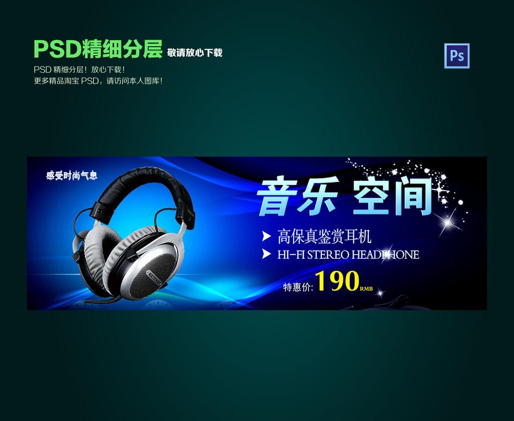 淘宝店铺手机耳机宣传海报设计psd源文件