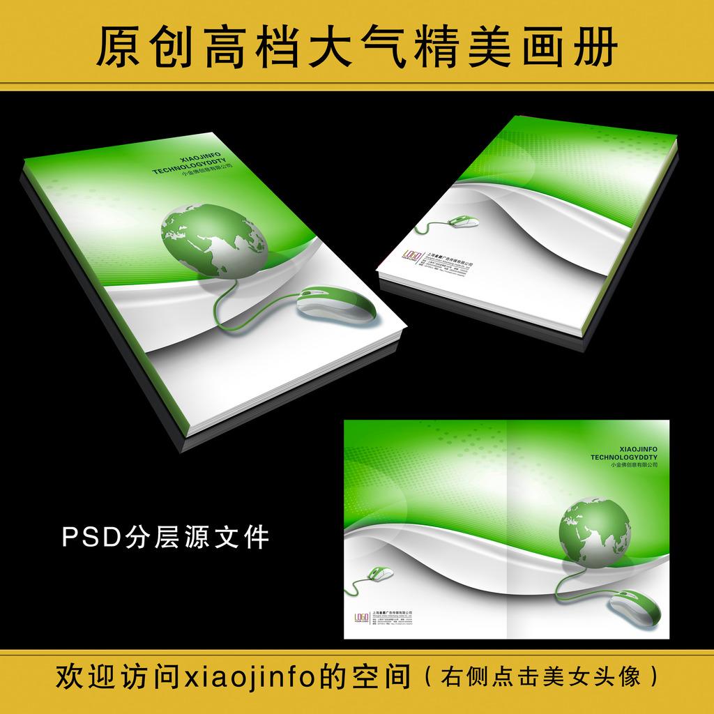 环保行业 清新大气 画册封面设计 高档简约 公司画册 鼠标科技 互联网图片