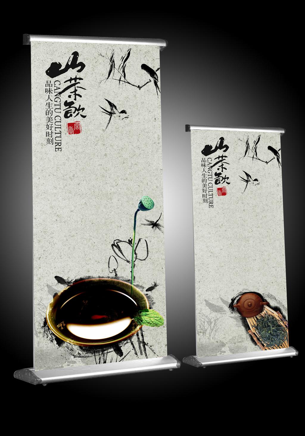 x展架模板 x展架设计 茶文化