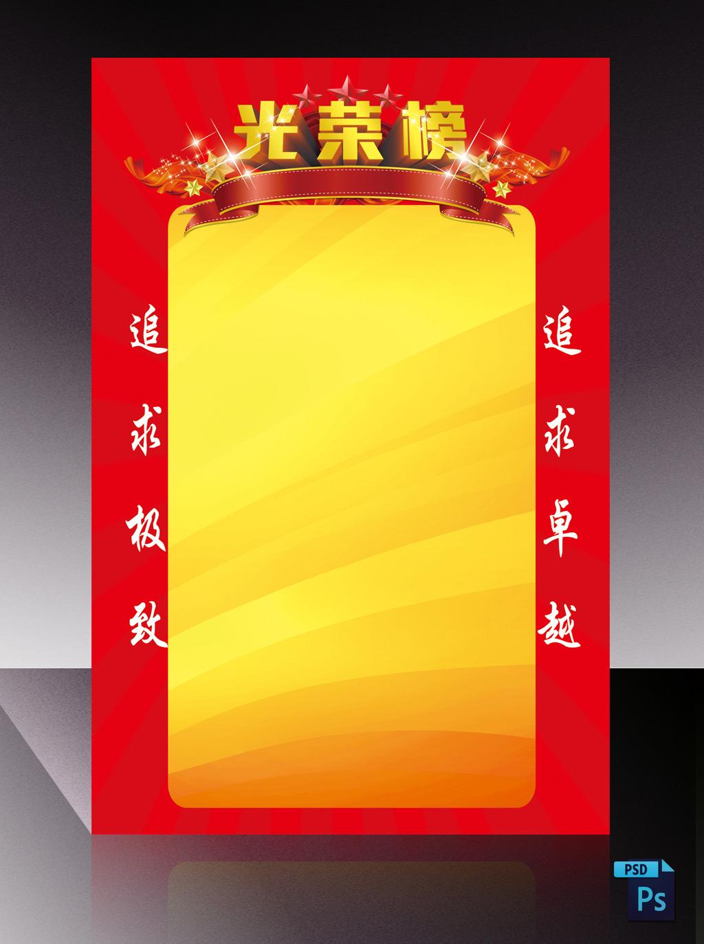 光荣榜模版模板下载(图片编号:11965458)_展板背景(半
