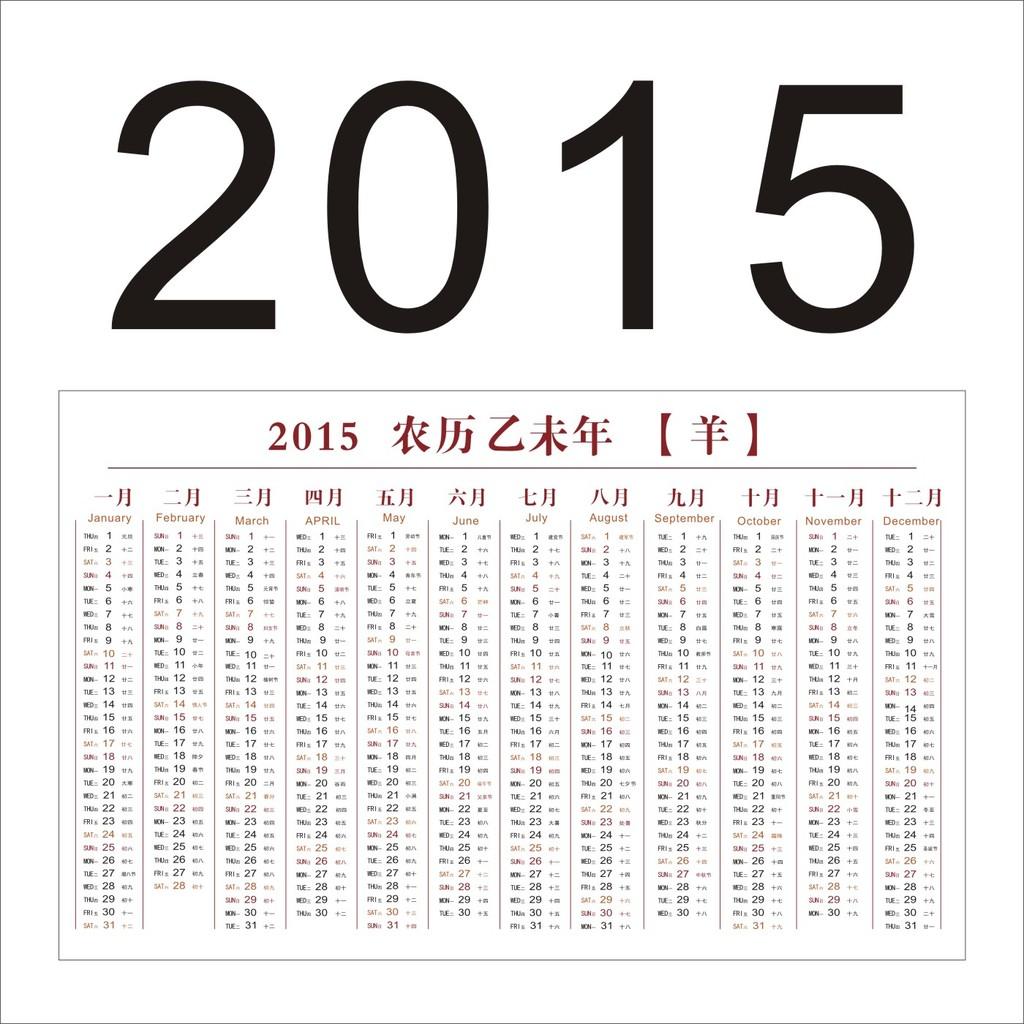 2015羊年年历日历表ag手机版下载|首页下载(图片编号:11965768)图片