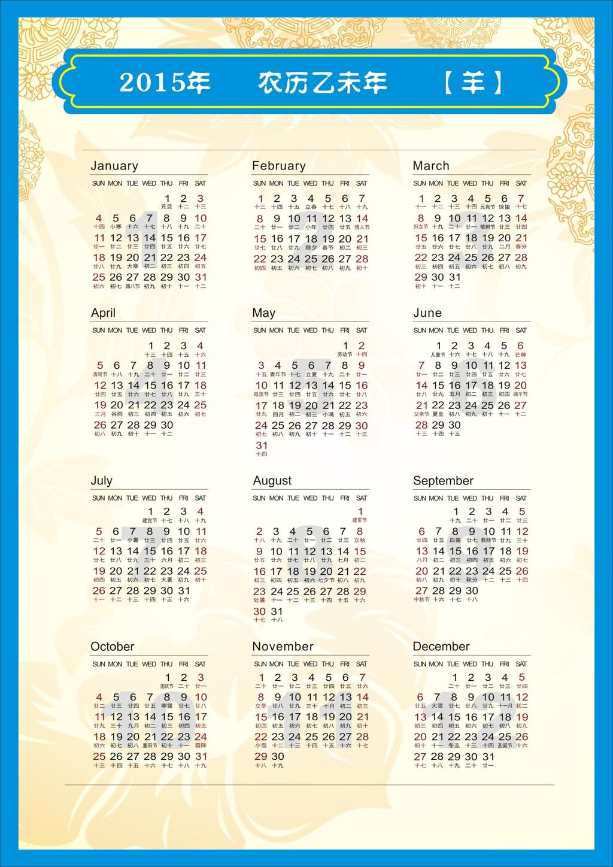 2015羊年年历日历表图片
