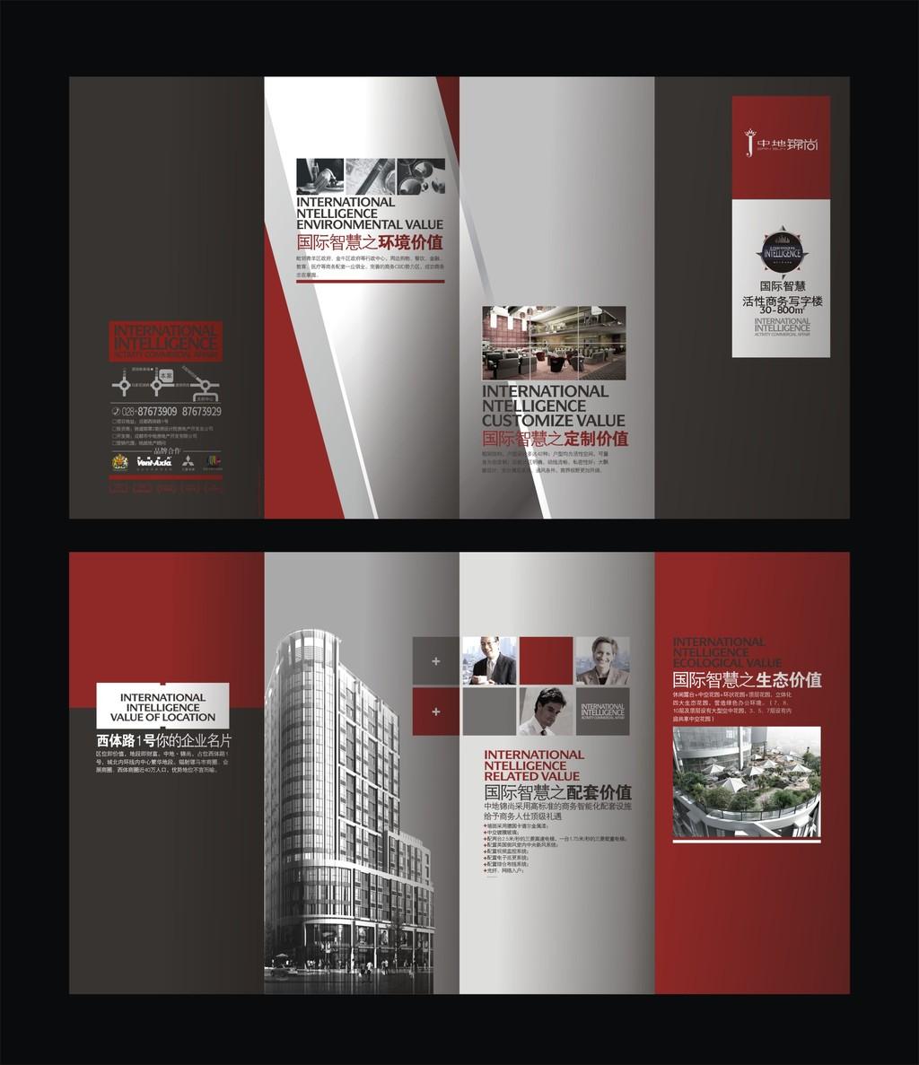 企业三折页模板下载 企业三折页图片下载图片