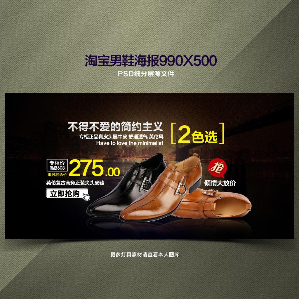 淘宝男士商务鞋海报模板下载 淘宝男士商务鞋海报图片下载 男鞋海报
