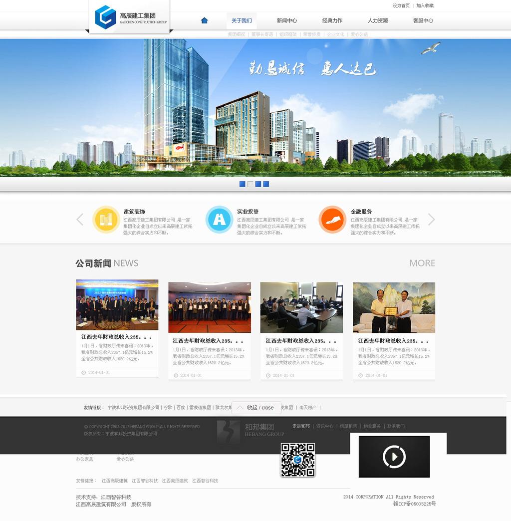公司企业网站模板下载 公司企业网站图片下载 psd网站 模板 免费下载