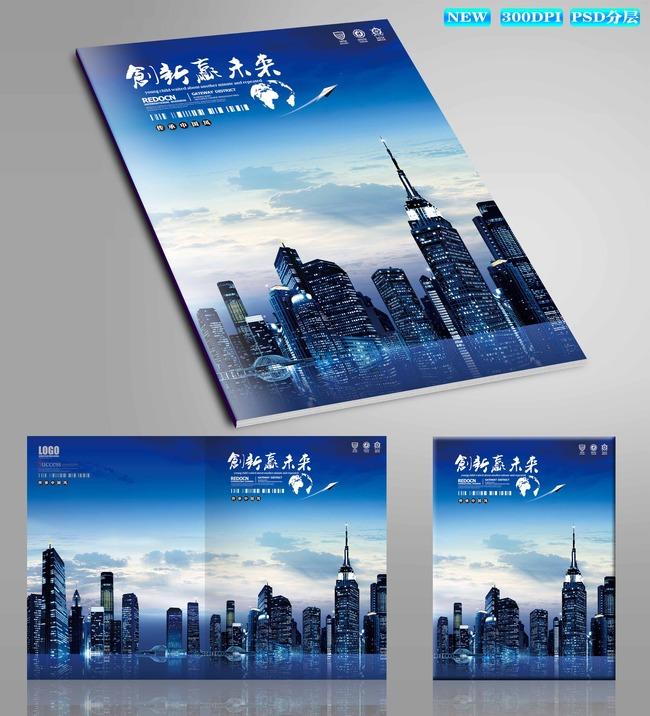 蓝色科技创意商务画册封面图片