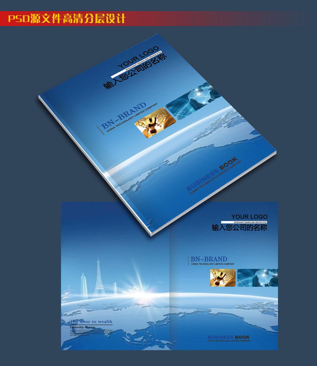 蓝色大气企业画册封面设计模板