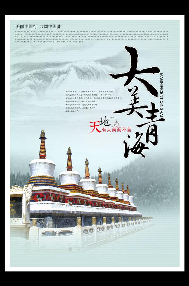大美青海旅游海报