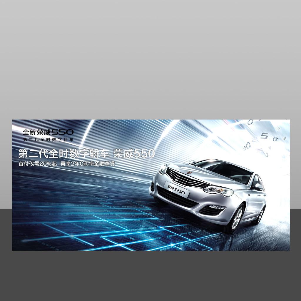 汽车海报素材下载模板下载(图片编号:11969629)_其他
