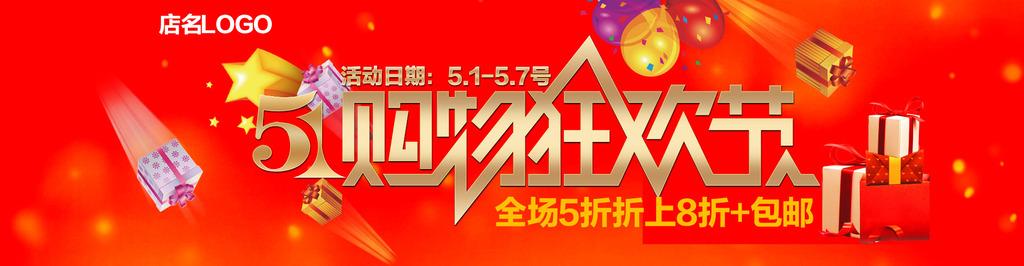 51购物狂欢节活动促销海报店铺宣传淘宝模板下载(图片