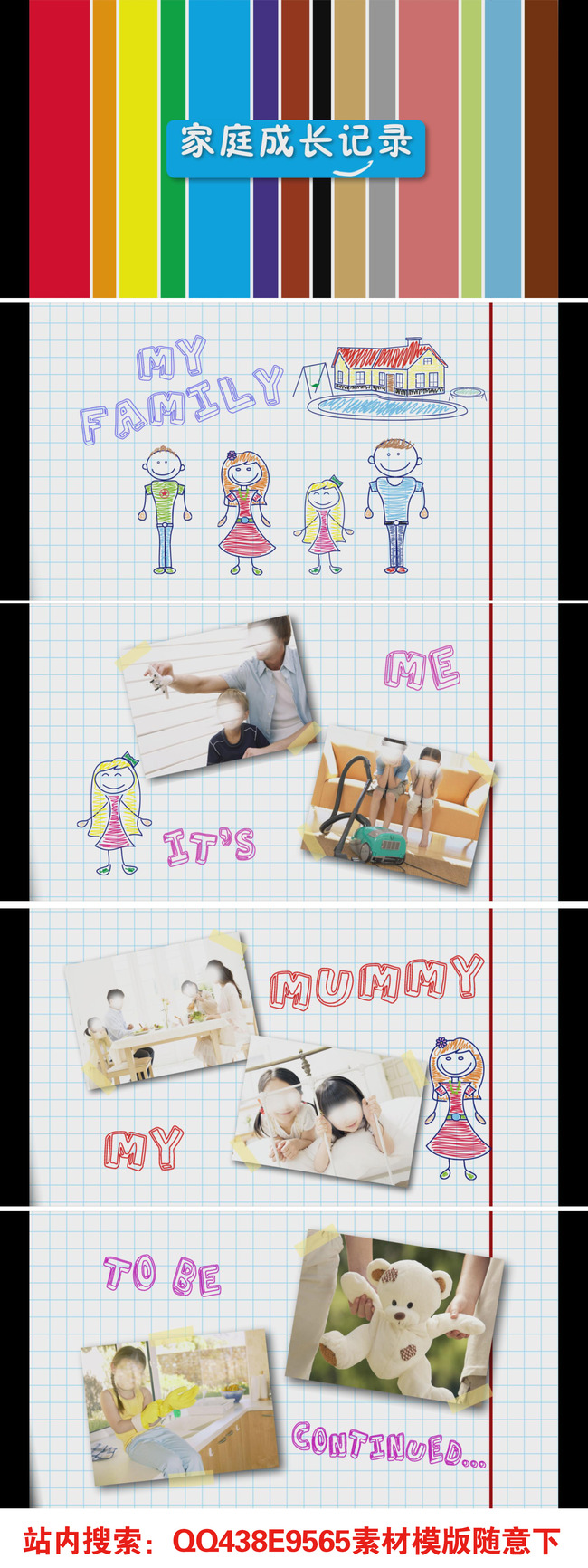 儿童成长手绘卡通风格家庭相册模版
