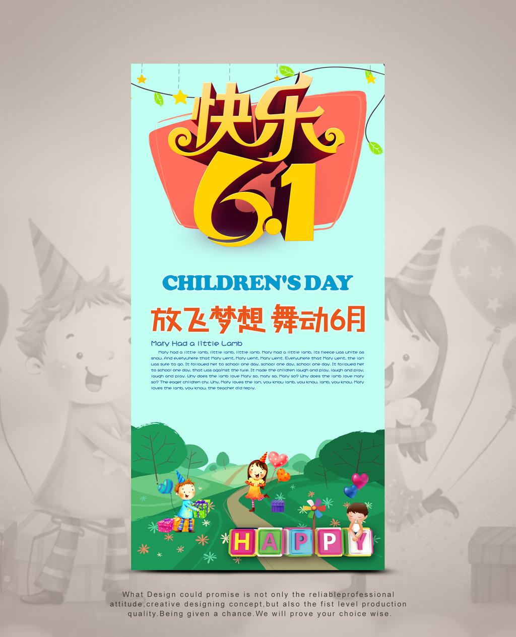 幼儿园pop海报图片六一儿童节