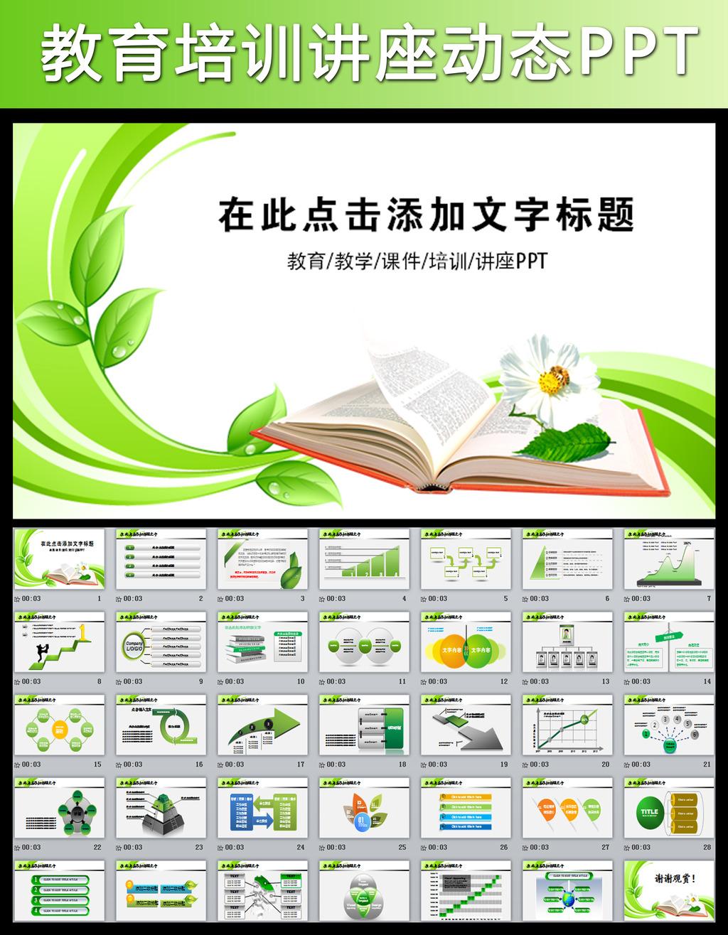 教育培训教学课件读书学习动态ppt模板下载