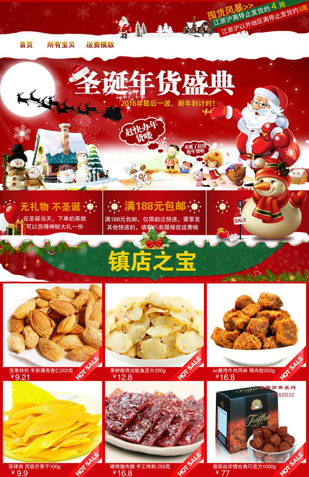 淘宝天猫特产干果关联销售模板模板下载 11974112 关联销售 淘宝综合