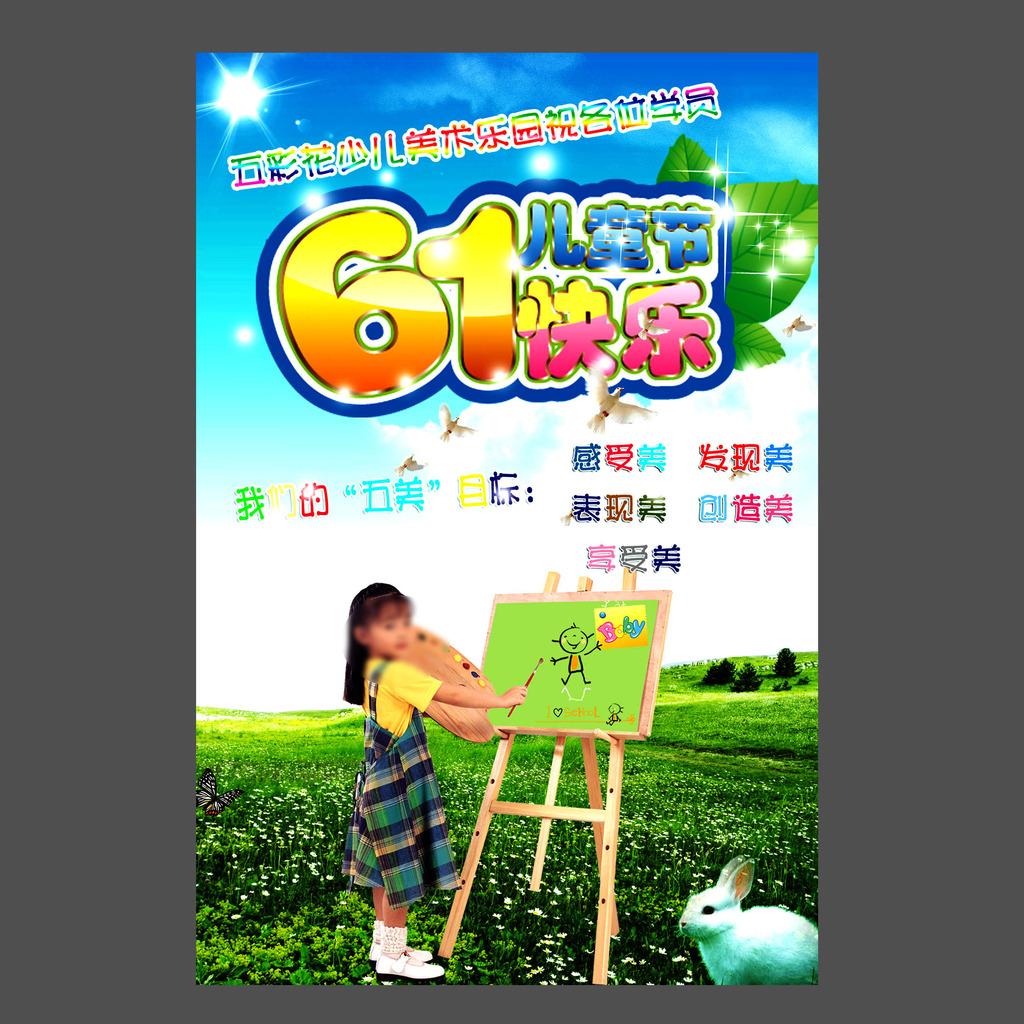 少年宫6.1活动海报素材下载