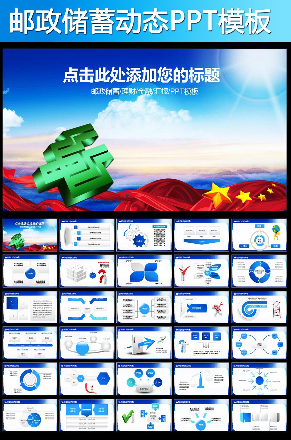 中国邮政快递工作汇报总结动态ppt模板模板下载