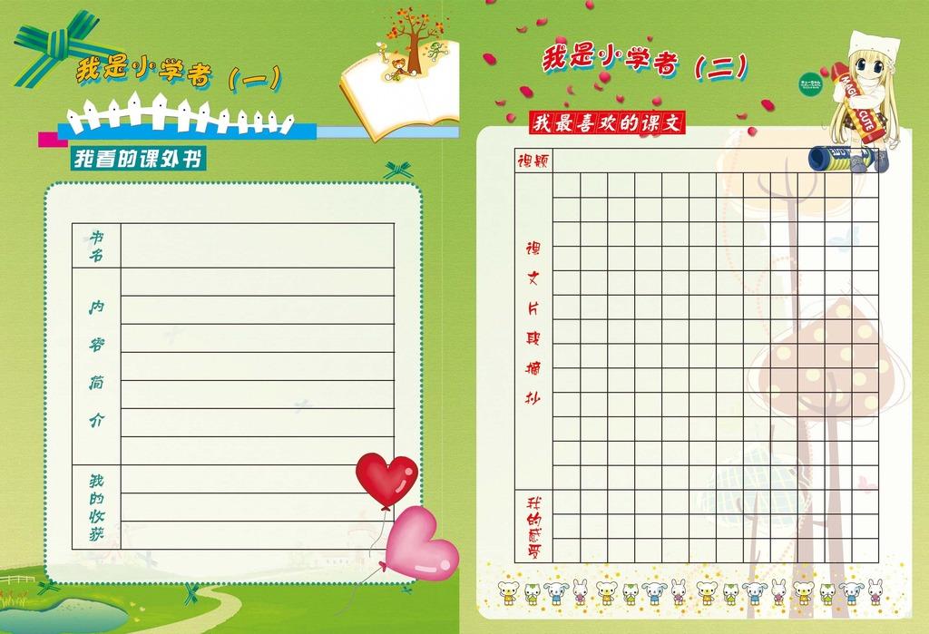 幼儿园成长手册模板下载(图片编号:11974271)
