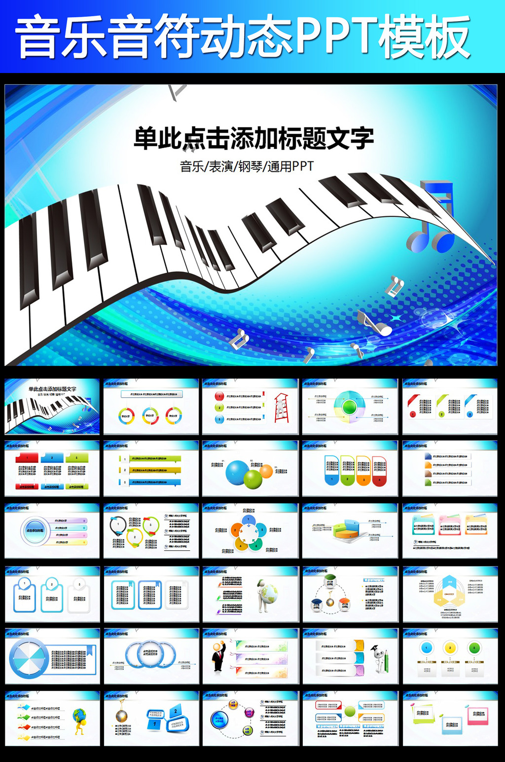 音乐艺术培训钢琴教学课件ppt模板