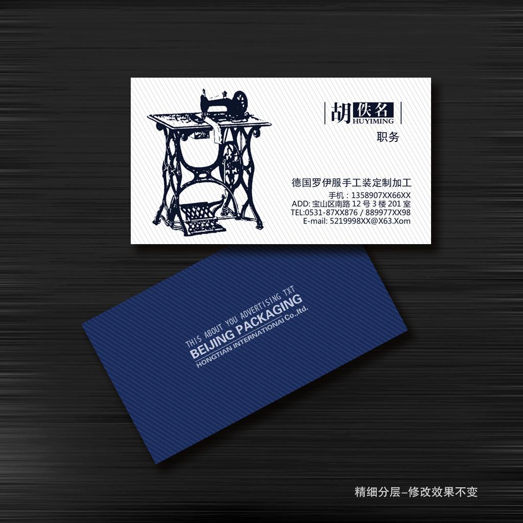 高级服装定制批发名片模板下载(图片编号:11974756)