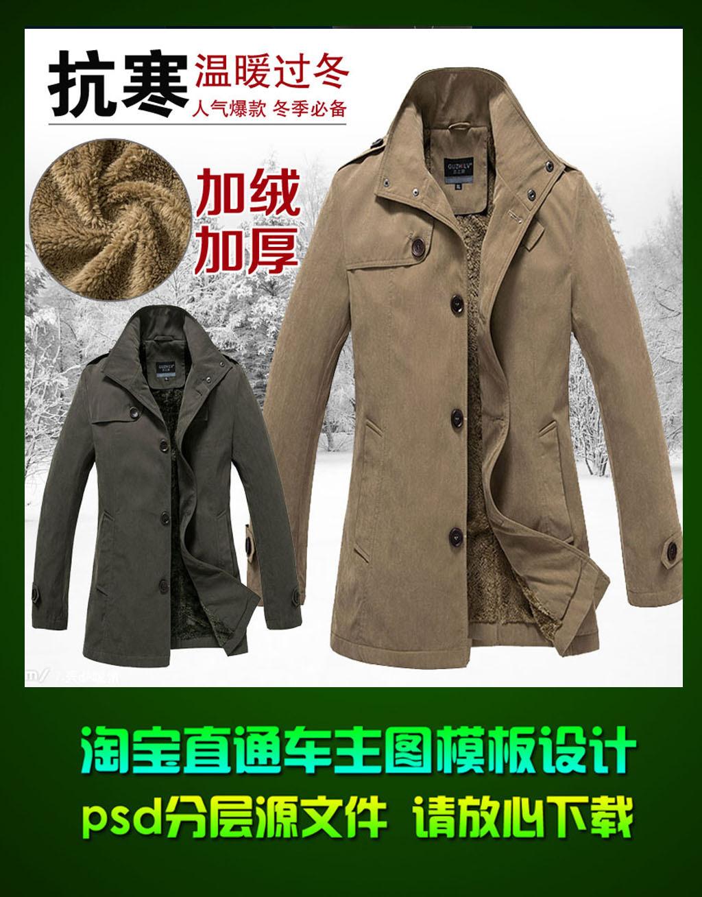 冬季淘宝服装直通车主图模板