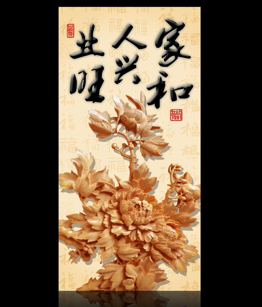 木雕牡丹家和人兴业旺玄关过道背景墙装饰画