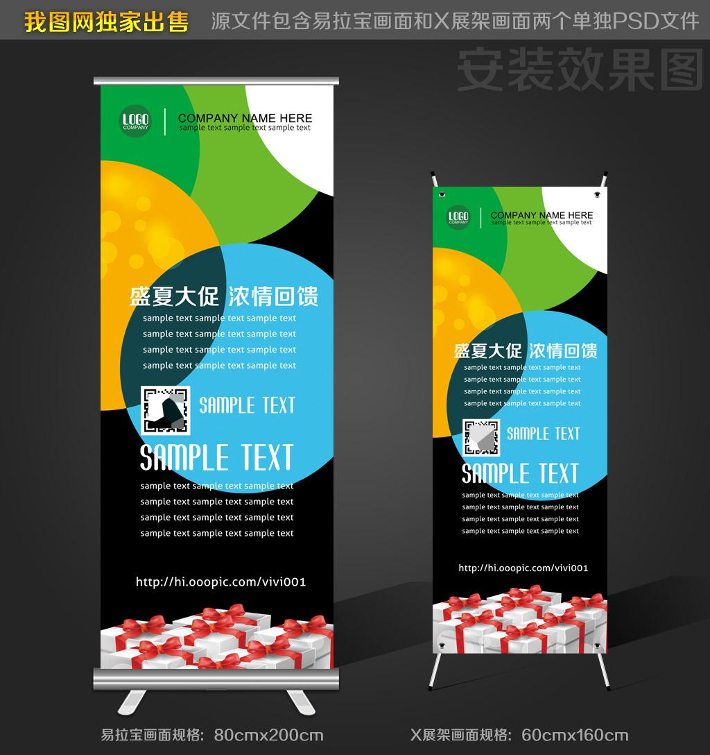 x展架背景素材广告促销易拉宝背景模板下载 x展架背景素材广告促销