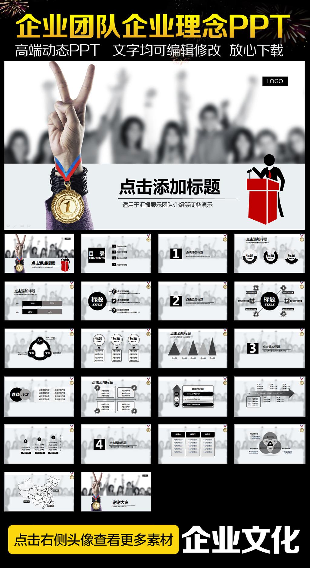 员工培训企业文化会议策划ppt模板