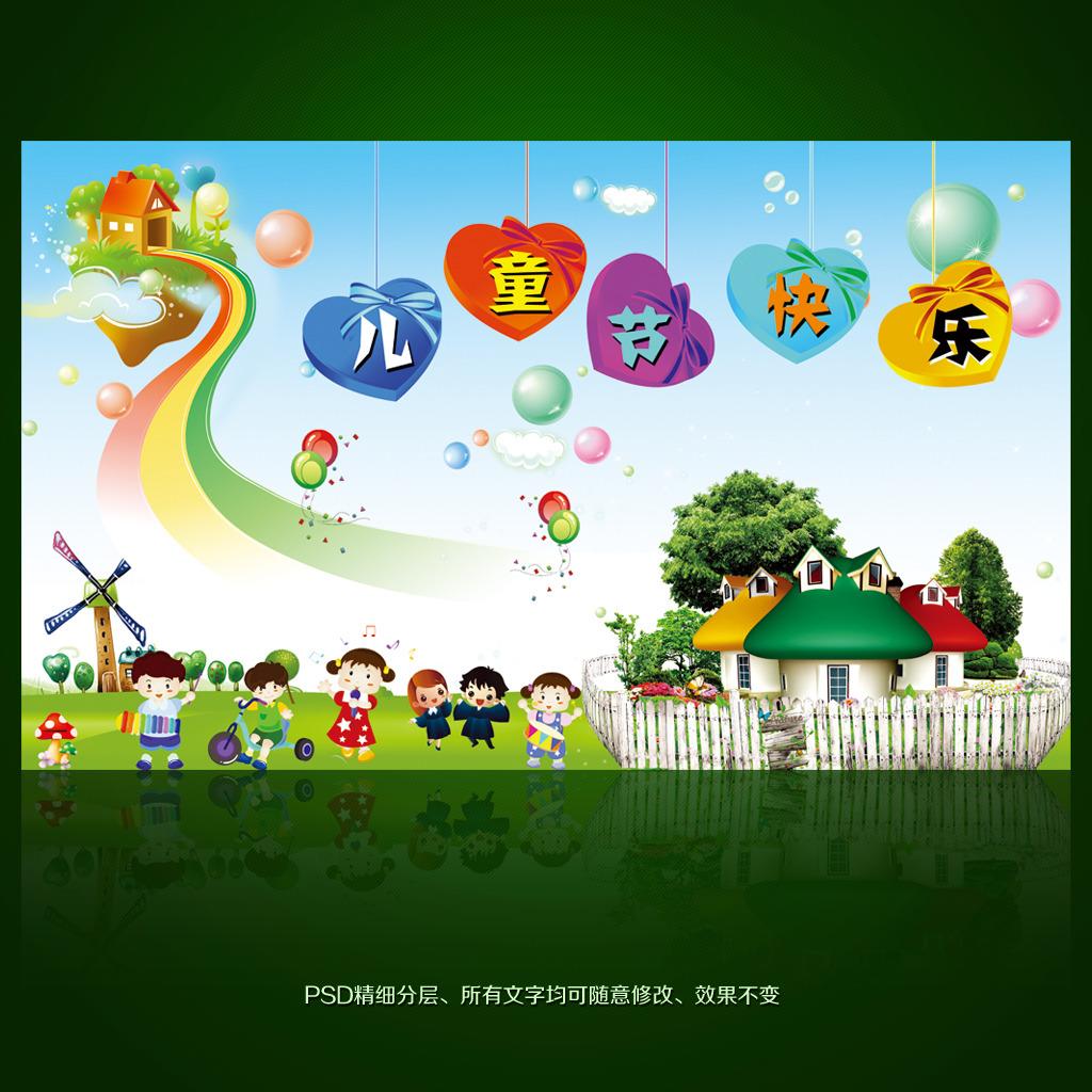 六一儿童节宣传海报展板模板