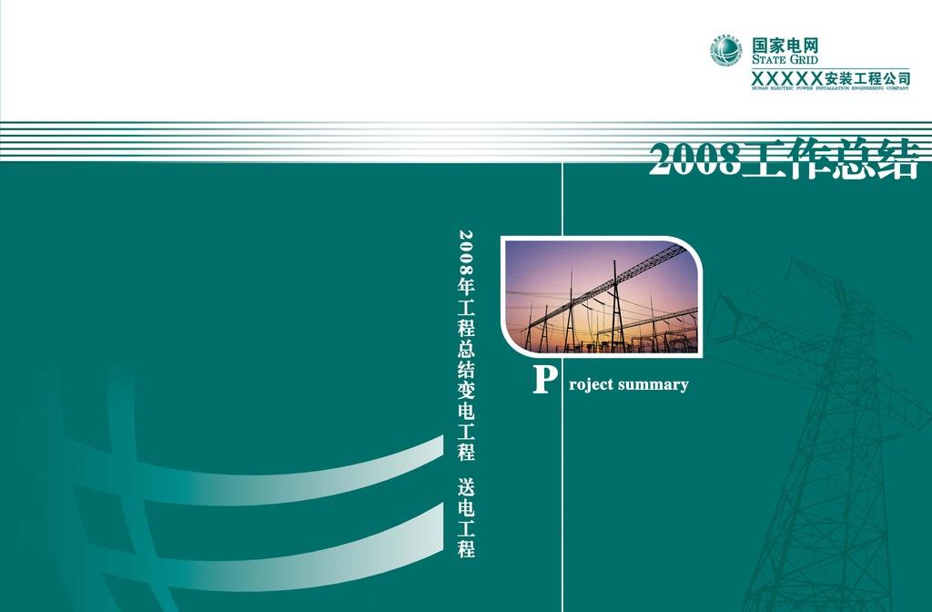 国家电网分公司工作总结封面模板下载 国家电网分公司工作总结封面