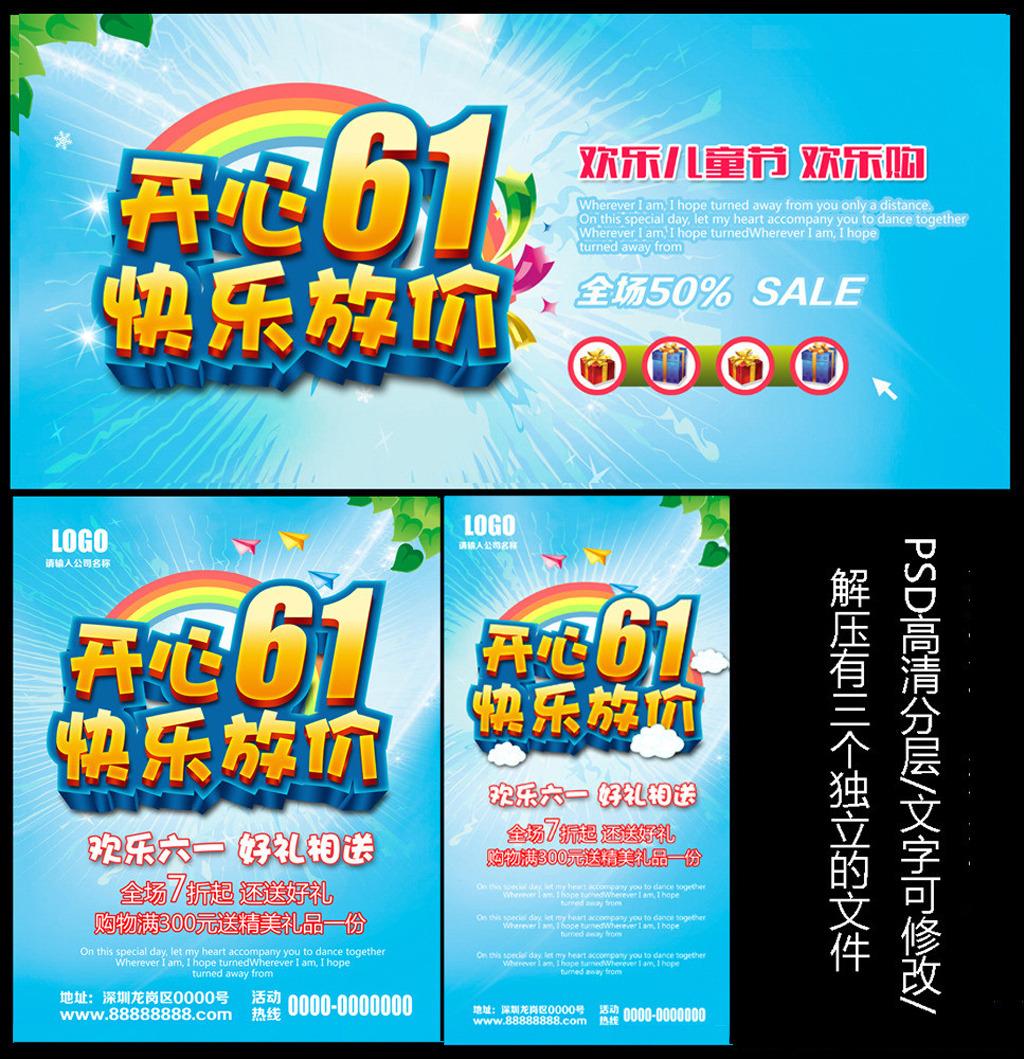 节开心放价促销海报模版设计模板下载 11977667 六一儿童节 节日设图片