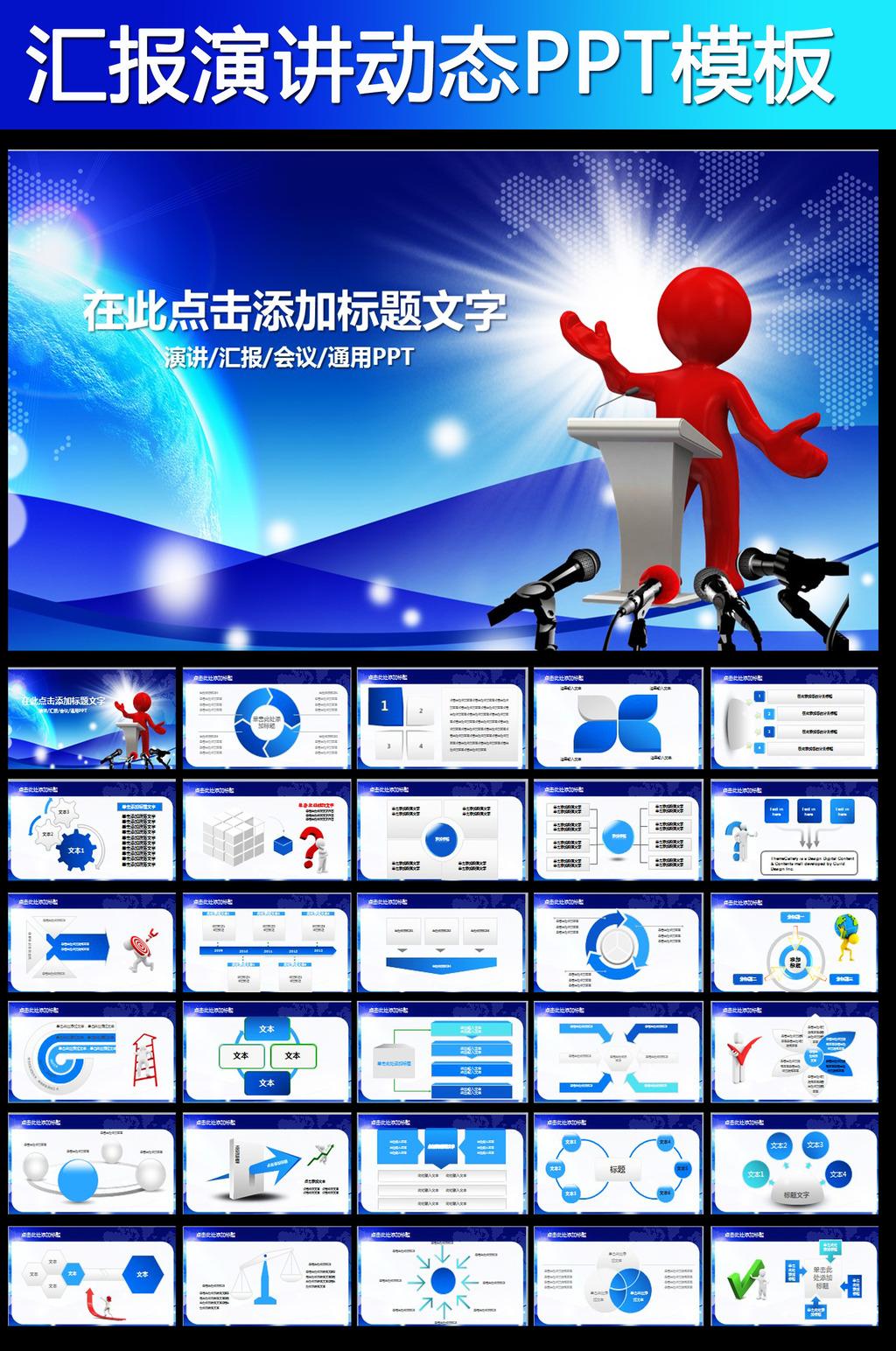 商务演讲报告会议动态ppt模板模板下载(图片编号:)