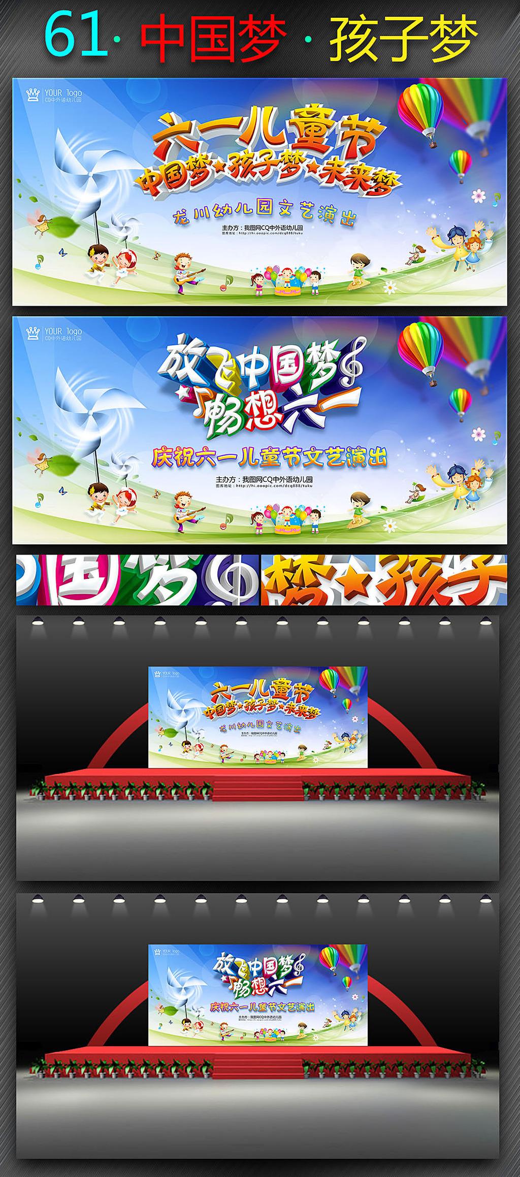 六一儿童节中国梦孩子梦未来梦演出背景设计