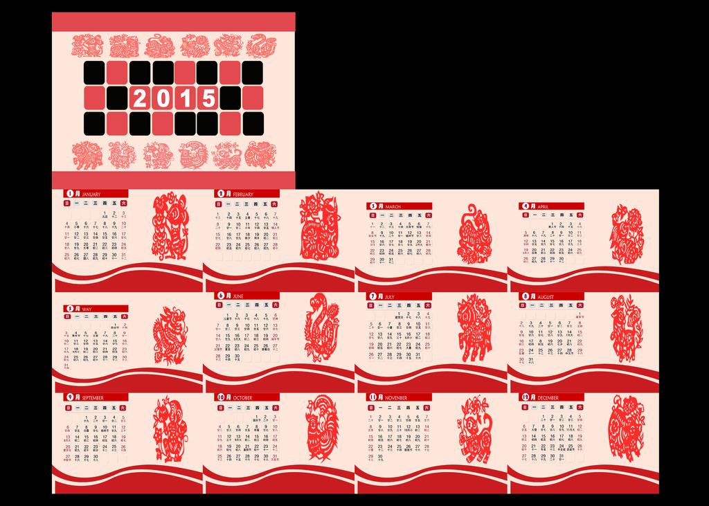 2015年台历模板模板下载(图