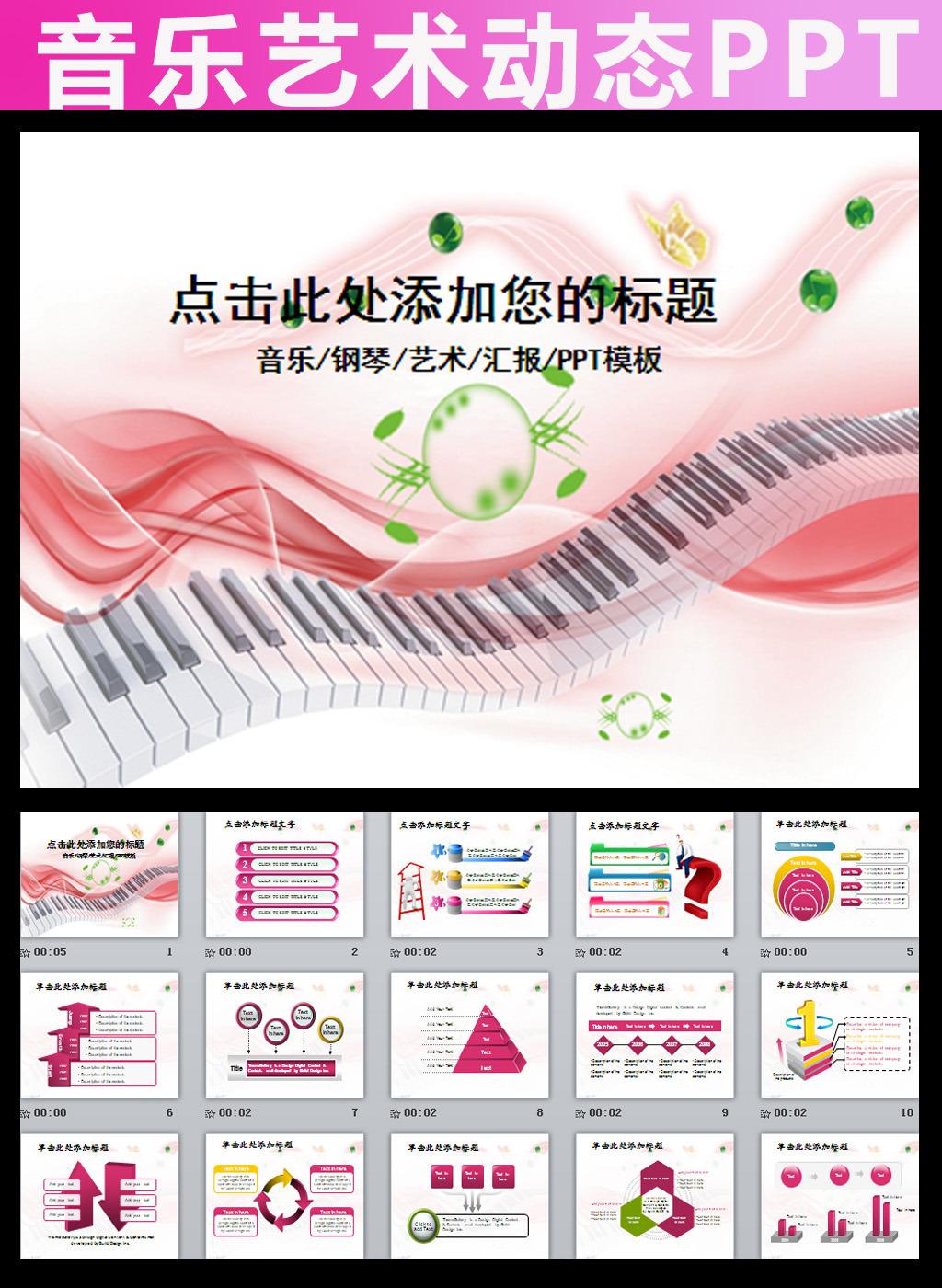 音乐艺术培训钢琴教学课件ppt模板模板下载