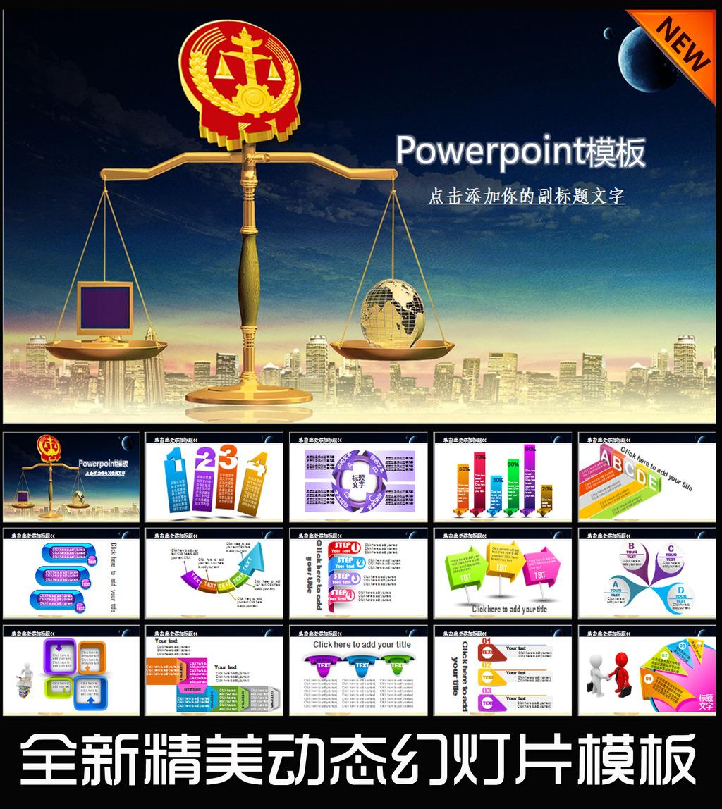 我图网提供精品流行法院法庭审判公正公平法律动态PPT素材下载,作品模板源文件可以编辑替换,设计作品简介: 法院法庭审判公正公平法律动态PPT,模式:RGB格式高清大图,使用软件为软件: PowerPoint 2010(.PPT) PPT