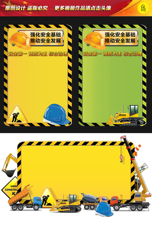 全国安全生产月宣传展板设计