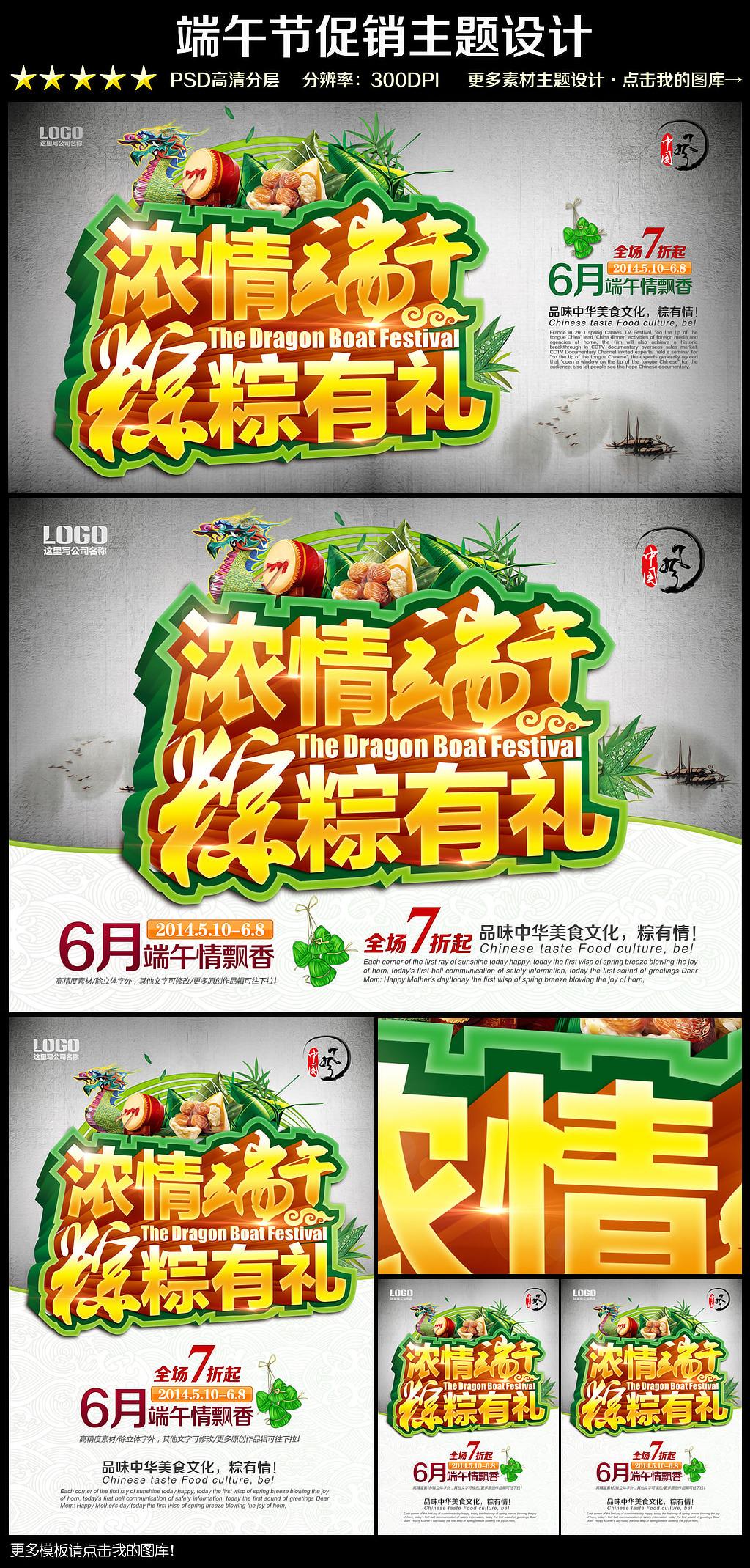 端午节超市淘宝天猫东京海报背景模板下载