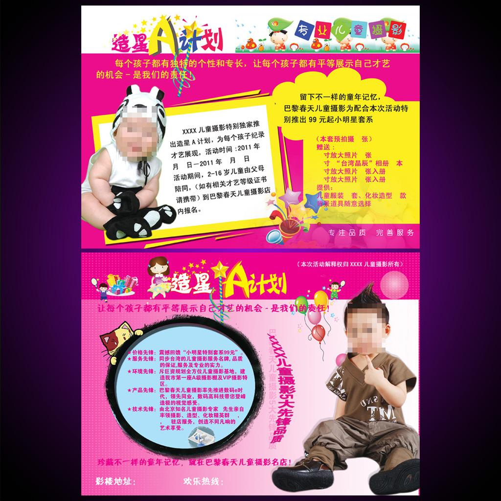 儿童摄影宣传单模板下载模板下载