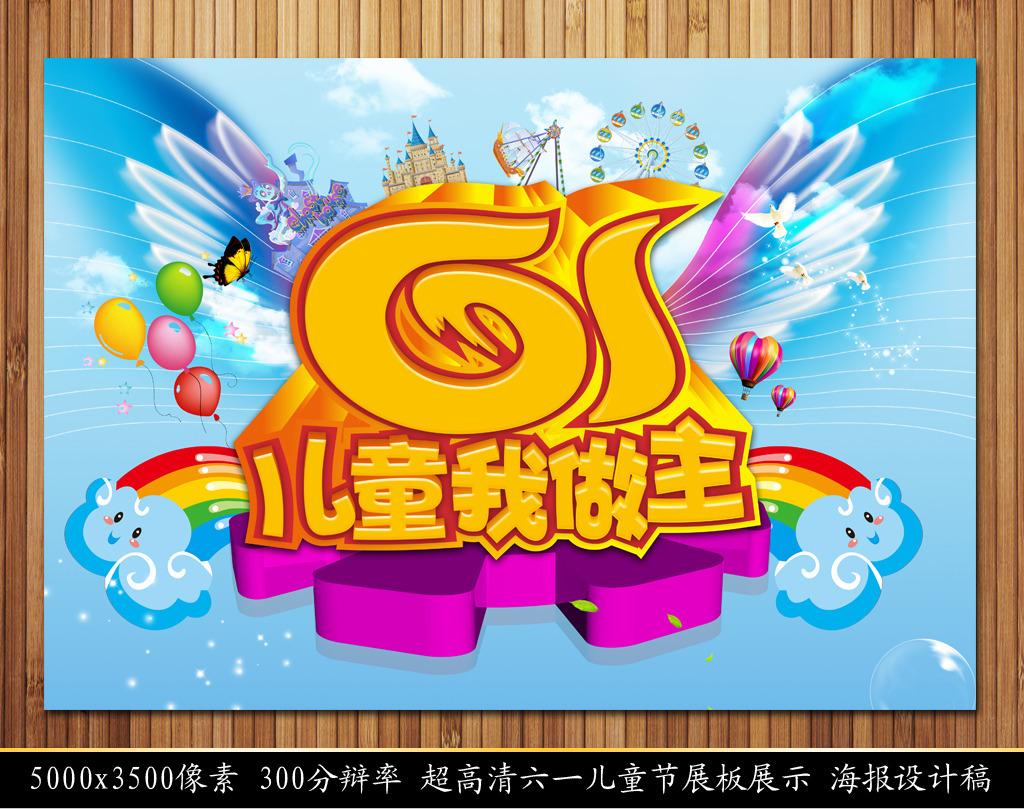 我做主展板海报设计稿模板下载 11986428 六一儿童节 节日设计 马年图片