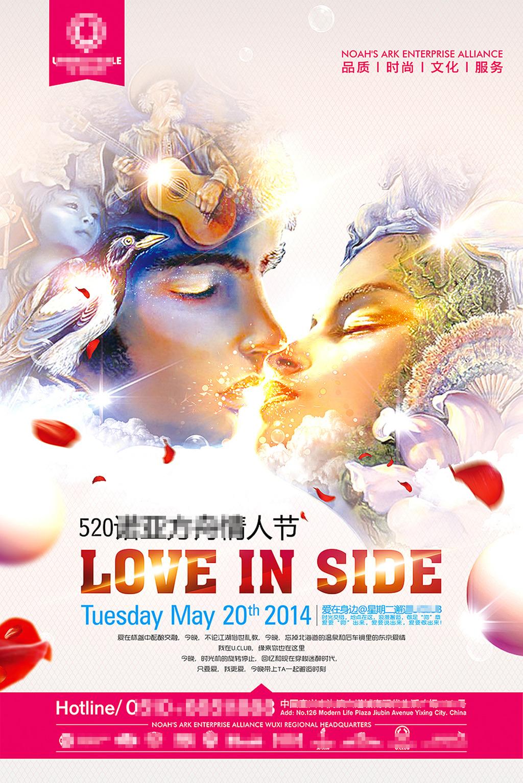 酒吧七夕情人节活动派对海报背景模板下载