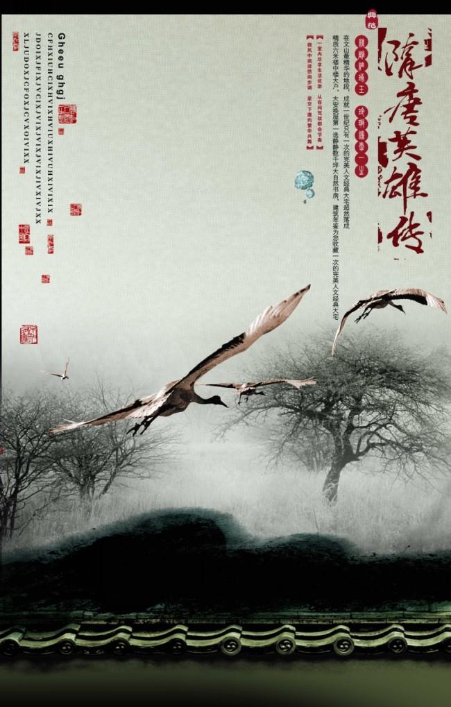 海报 隋唐英雄传/PSD隋唐英雄传海报图片