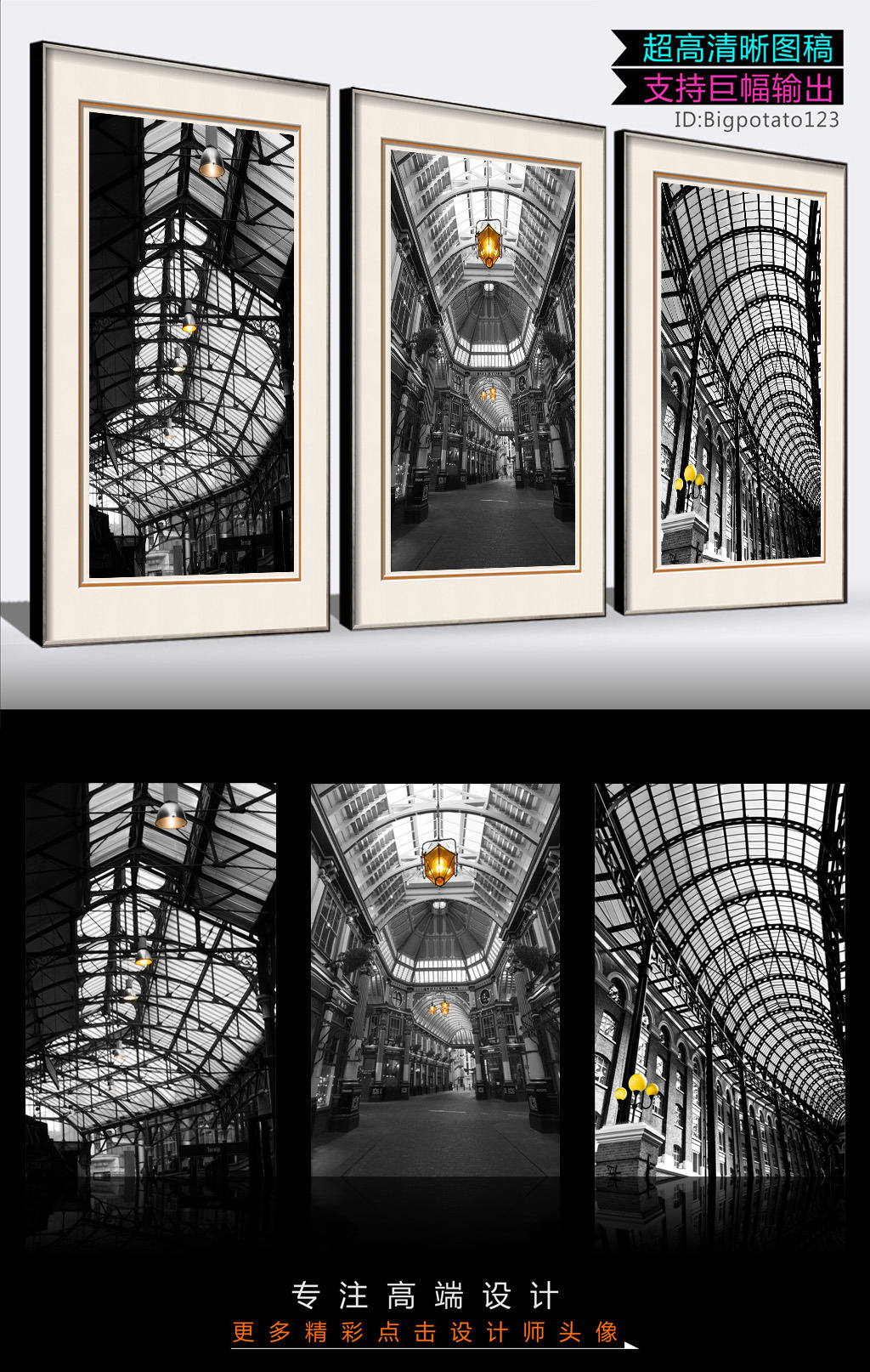 黑白建筑无框画模板下载