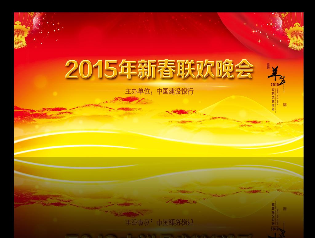 2015年新春联欢晚会海报