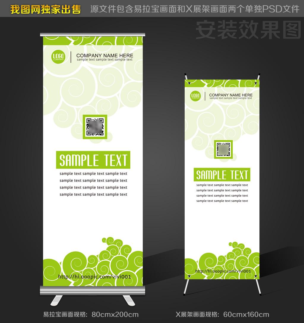 绿色x展架背景易拉宝设计模板
