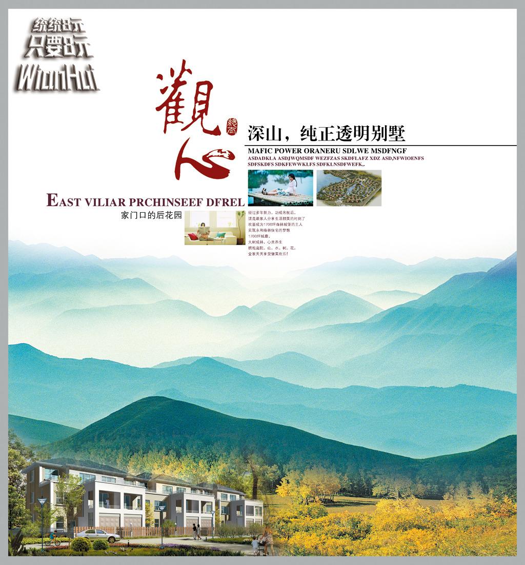 别墅宣传中国风海报封面模板下载