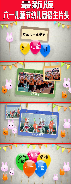 新版六一儿童节幼儿园招生片头ae模板