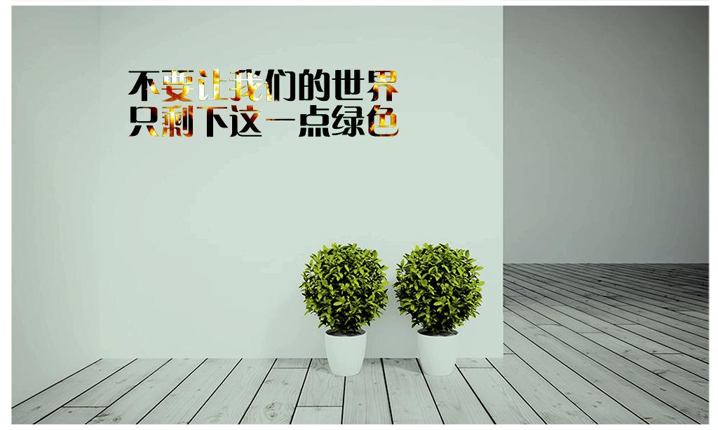 环境保护海报模板下载