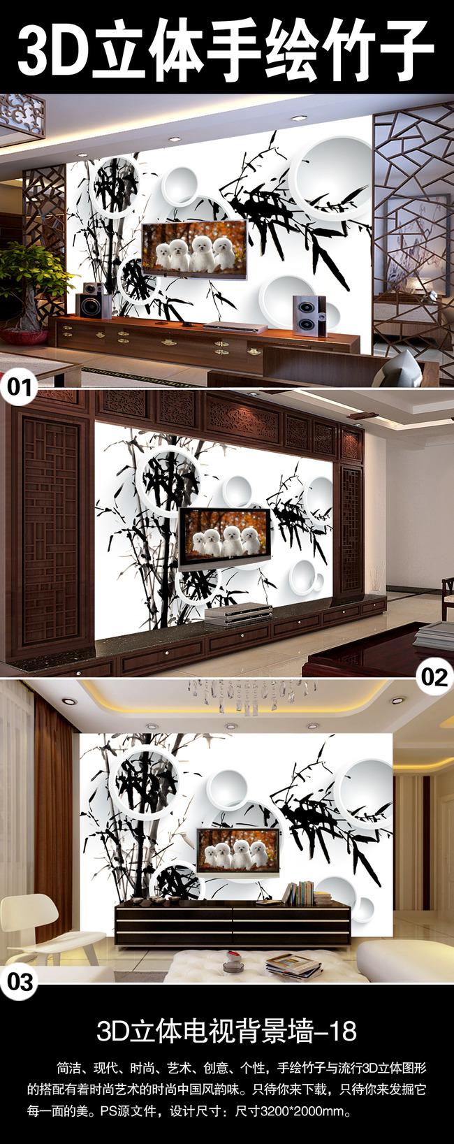 3d立体创意手绘黑白竹子电视背景墙设计